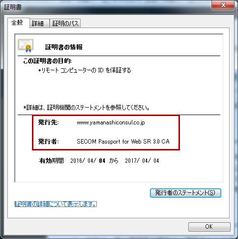 山梨中銀経営コンサルティングサイトのSSL(暗号化通信)証明書について