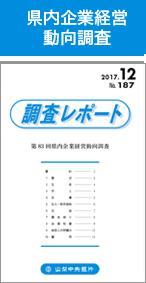 県内企業経営動向調査